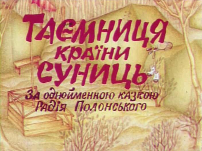 Таємниця країни суниць (1973)