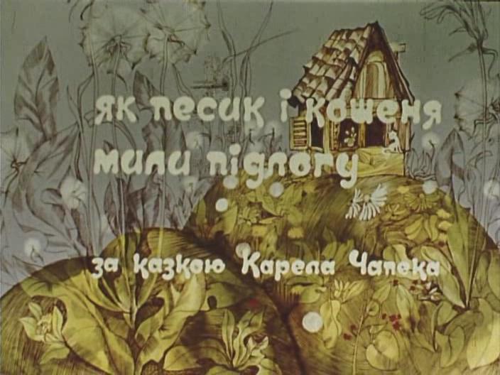 Як песик і кошеня мили підлогу (1977)