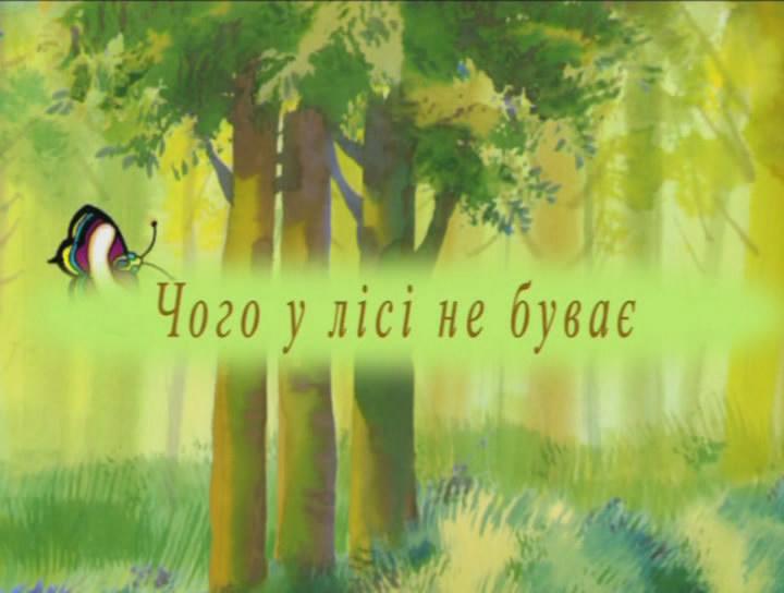Чого у лісі не буває (2006)