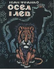 Осел і Лев