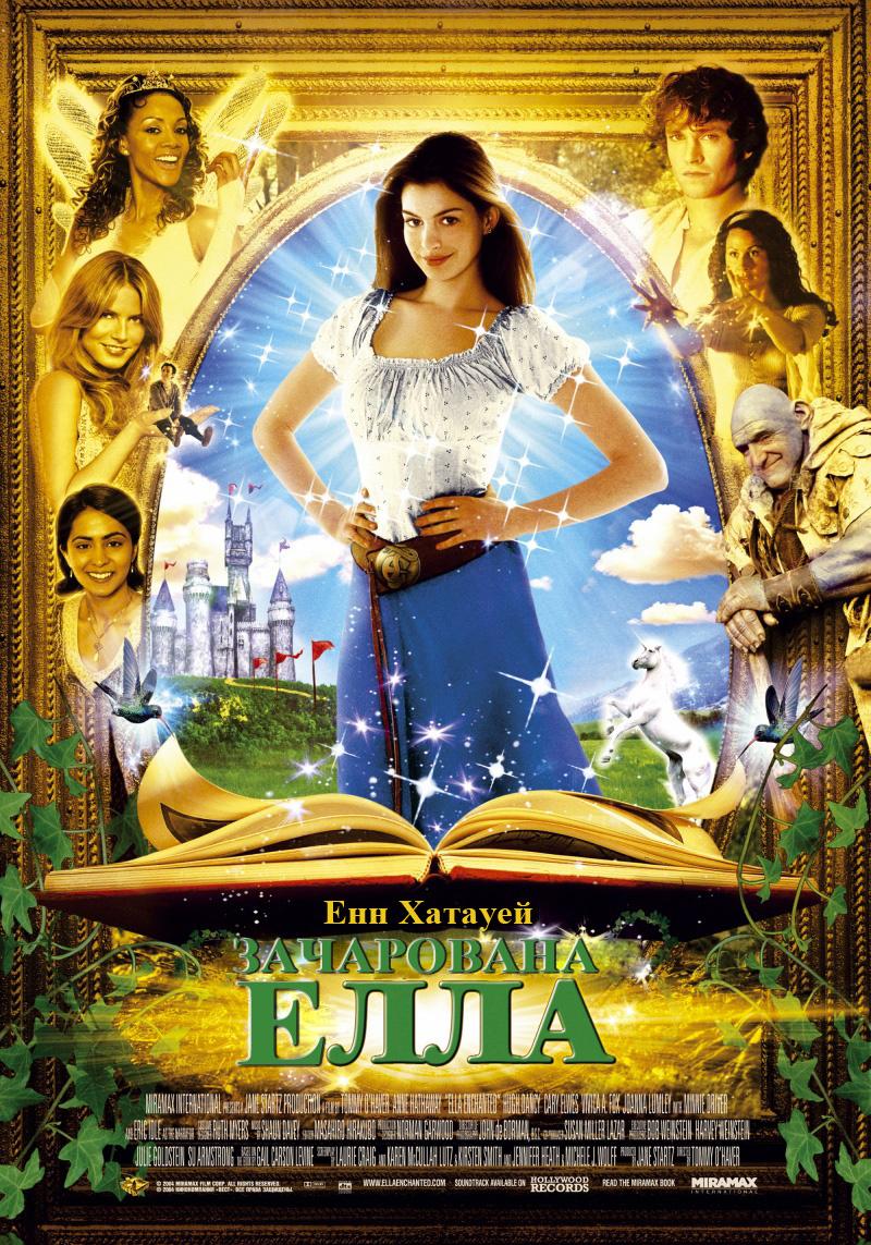Зачарована Елла (2004)