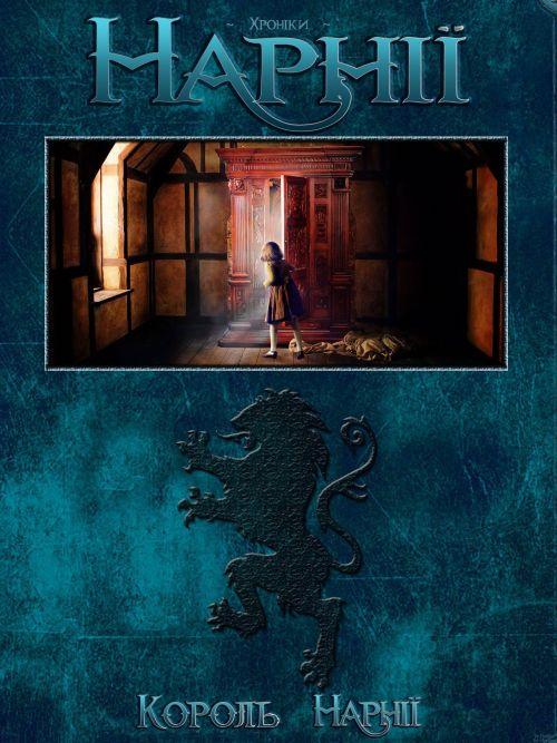 Хроніки Нарнії. Лев, чаклунка та шафа (2005)