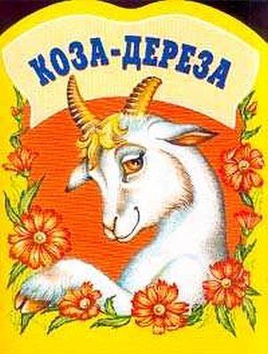 Коза – дереза