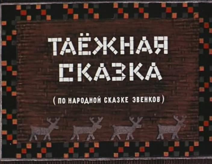 Казка тайги (1951)