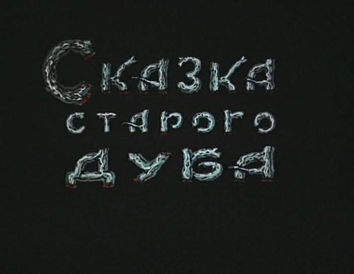 Казка старого дуба (1948)