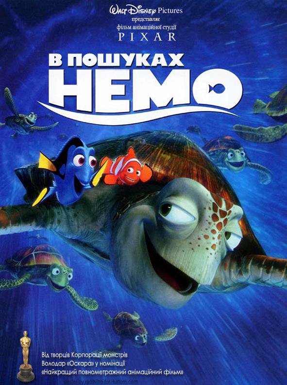 У пошуках Немо (2003)