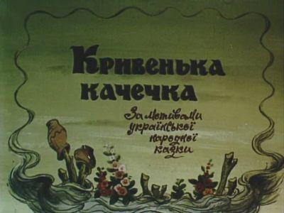 Кривенька качечка (1992)