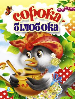Сорока-Білобока