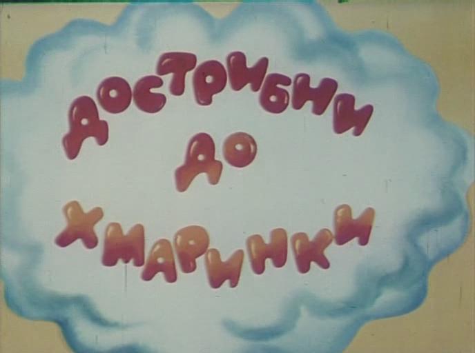 Дострибни до хмаринки (1988)