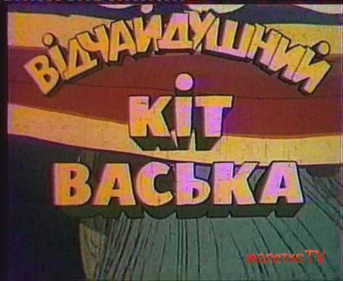 Відчайдушний кіт Васька (1985)