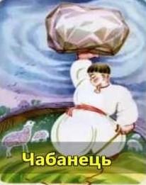 Чабанець