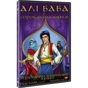 Алі Баба і 40 розбійників. Втрачений Ятаган Арабії (2005)