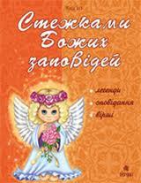 Казка про Мар'янку й ангелика