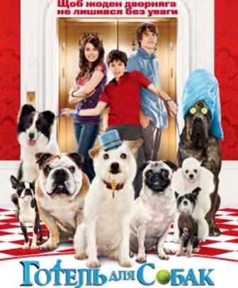 Готель для собак (2009)