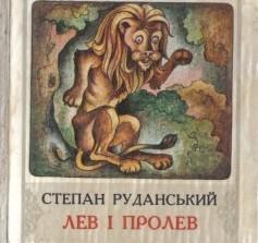 Лев і пролев