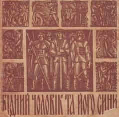 bidnyj-cholovik-ta-jogo-syny