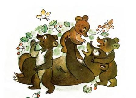 Казка про ведмедика