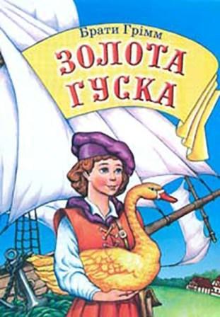 zolota-guska