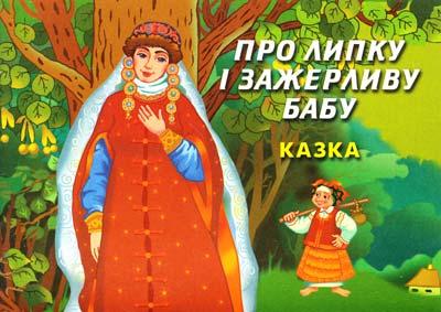 kazka-pro-lypku-i-zazherlyvu-babu