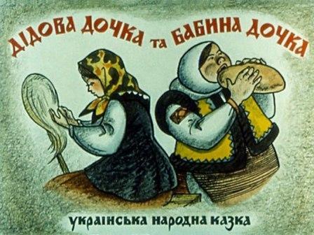 didova-dochka-j-babyna-dochka