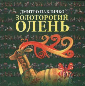 zolotorogyj-olen