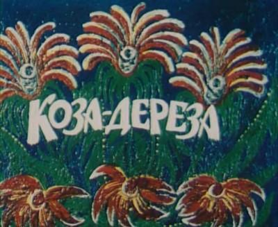 Коза-Дереза (1994)