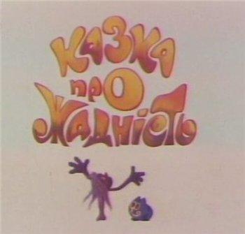 Казка про жадність (1976)