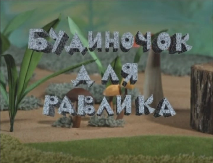Будиночок для равлика (2005)