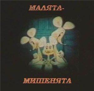 Малята-мишенята (1982)