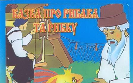 Казка про рибака та рибку (1950)