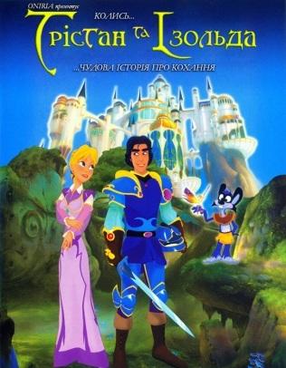 Трістан і Ізольда (2002)