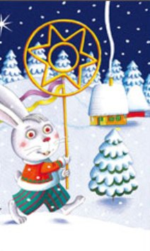 Казка про Різдво